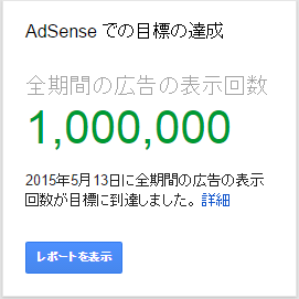 adsense-1000000.png